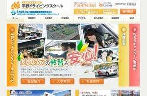 平野ドライビングスクール