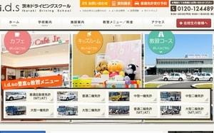 茨木ドライビングスクール