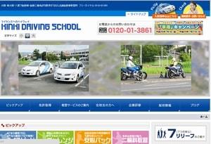 近畿自動車教習所