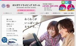 ネヤガワドライビングスクール