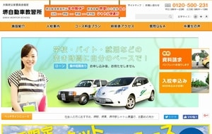 堺自動車教習所