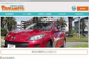 塚本自動車教習所