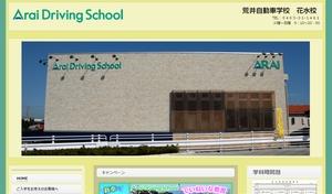 荒井自動車学校