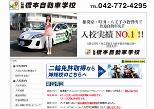 橋本自動車学校