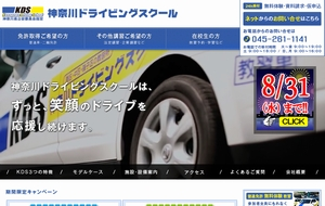 神奈川ドライビングスクール