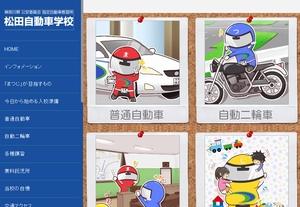 松田自動車学校