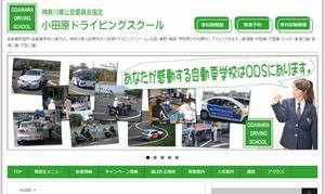 小田原ドライビングスクール