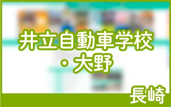 共立自動車学校・大野