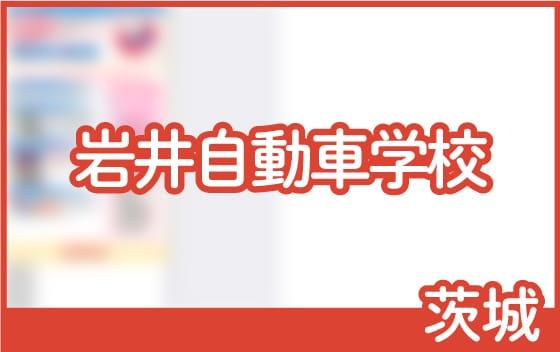 岩井自動車学校