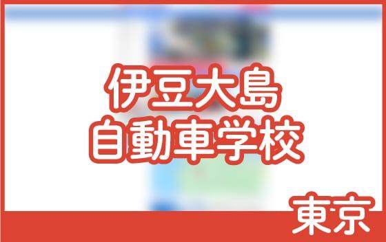 伊豆大島自動車学校