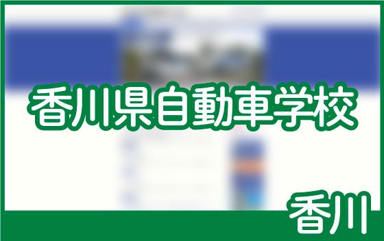 香川県自動車学校