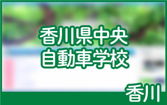 香川県中央自動車学校