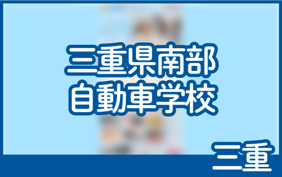 三重県南部自動車学校