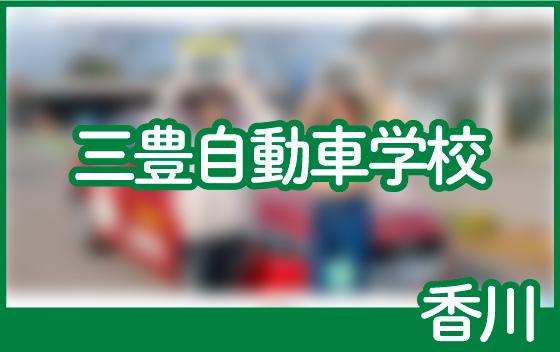 三豊自動車学校