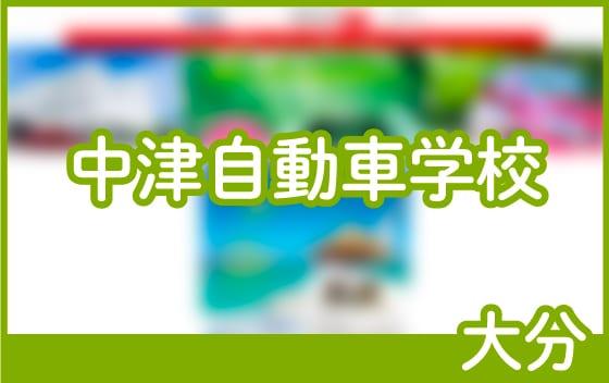 中津自動車学校