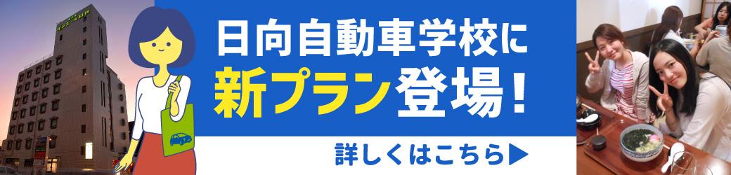 """日向自動車学校新プラン"""""""