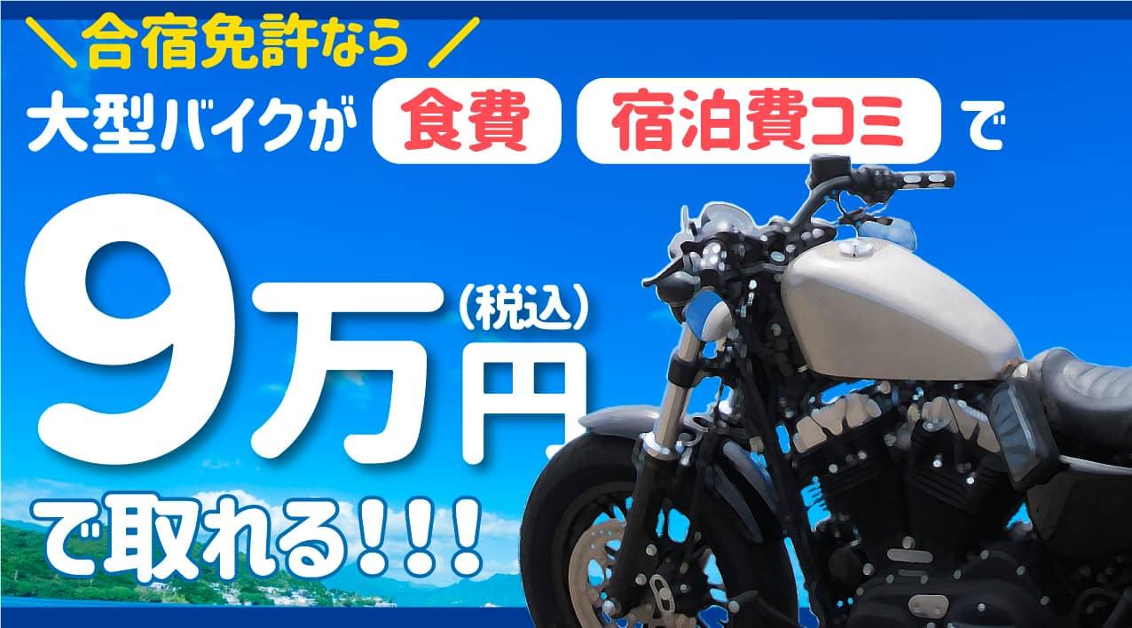 大型バイクは合宿免許で